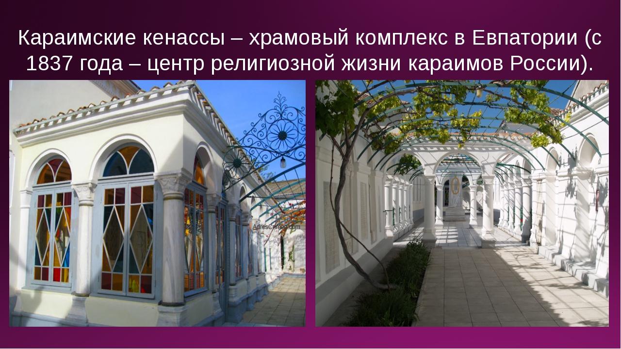 Караимские кенассы – храмовый комплекс в Евпатории (с 1837 года – центр религ...