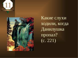 От кого впервые услышал Данилушка о волшебном цветке, растущем в малахитовой