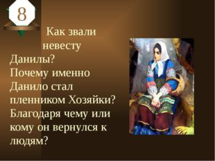 Что поэтизировал Бажов в своих сказах? (кто были его герои и чем занимались)