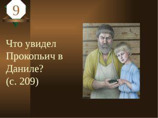 Какие слухи ходили, когда Данилушка пропал? (с. 221) 11