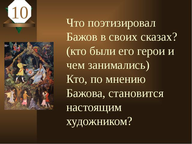 Какое событие (по старому обычаю) произошло накануне свадьбы Данилушки? (с....