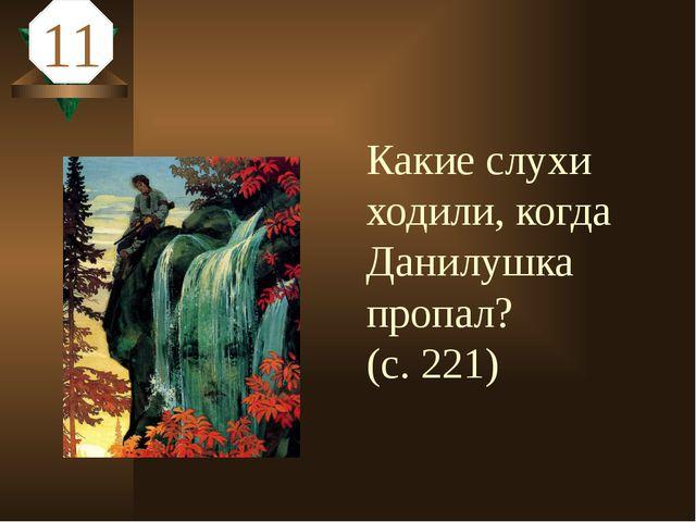От кого впервые услышал Данилушка о волшебном цветке, растущем в малахитовой...