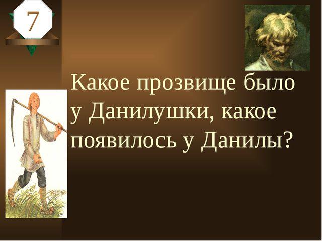 Что увидел Прокопьич в Даниле? (с. 209) 9