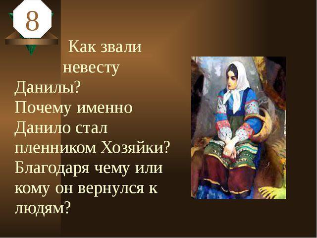 Что поэтизировал Бажов в своих сказах? (кто были его герои и чем занимались)...