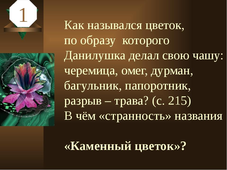 В какое время года встретился Данила с Хозяйкой Медной горы? (c. 219) В како...