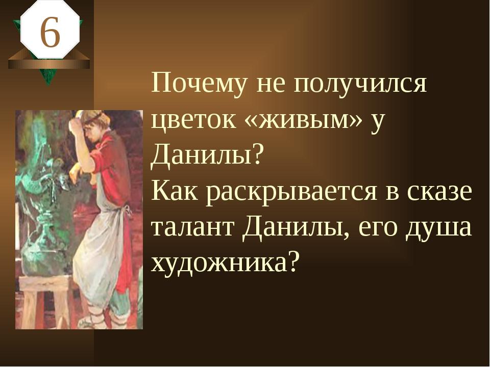 Как звали невесту Данилы? Почему именно Данило стал пленником Хозяйки? Благо...