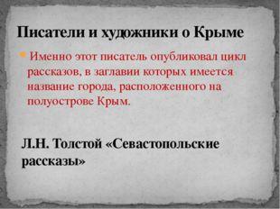 Интересные места полуострова Крым Памятник архитектуры и истории, расположенн