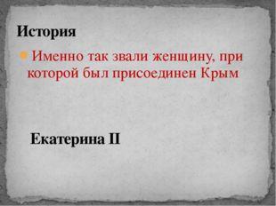 Именно этот великий полководец участвовал в русско-турецких войнах 18 века, в