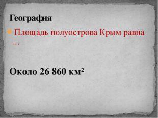Кто автор картины? Писатели и художники о Крыме Иван Айвазовский. Флот в Феод