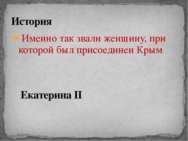 Именно этот великий полководец участвовал в русско-турецких войнах 18 века, в...