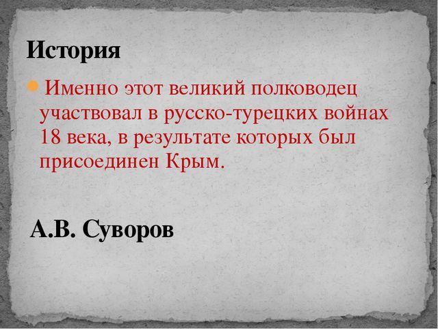 Площадь полуострова Крым равна … География Около 26 860 км²