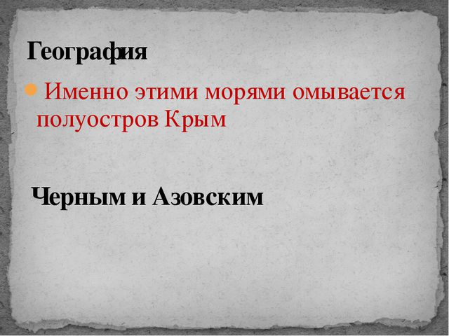 Назовите цифру, на которой изображен полуостров Крым География 1 2 3