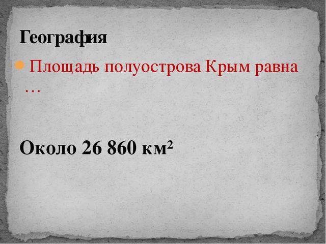 Кто автор картины? Писатели и художники о Крыме Иван Айвазовский. Флот в Феод...