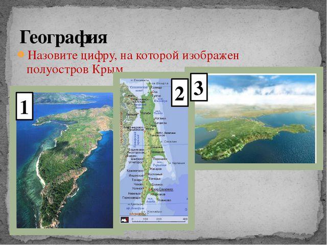 Писатели и художники о Крыме Именно этот писатель опубликовал цикл рассказов,...
