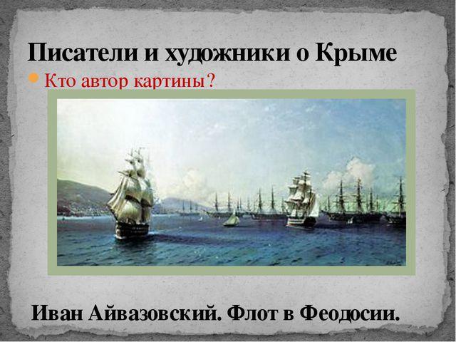 Интересные места полуострова Крым Ханский дворец в Бахчисарае
