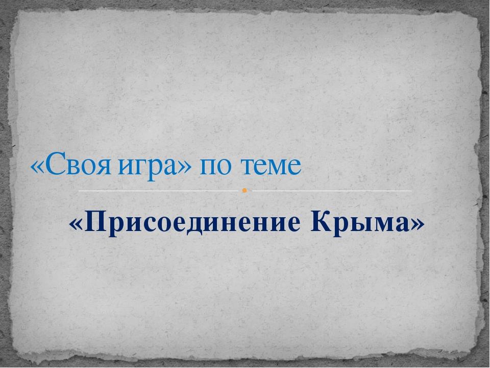 Именно так звали женщину, при которой был присоединен Крым История Екатерина II