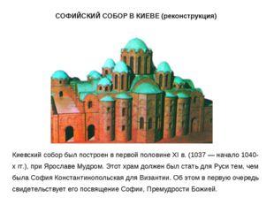 Киевский собор был построен в первой половине XI в. (1037 — начало 1040-х гг.