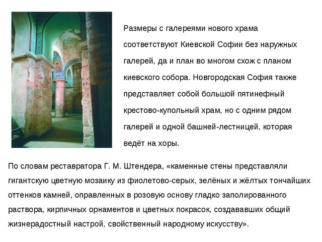Размеры с галереями нового храма соответствуют Киевской Софии без наружных га...
