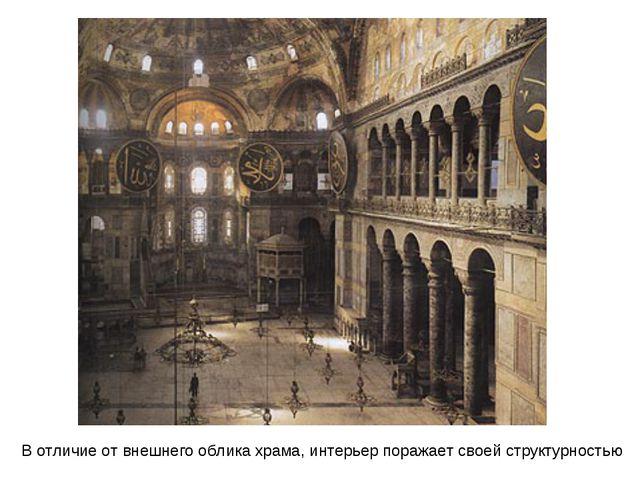 В отличие от внешнего облика храма, интерьер поражает своей структурностью