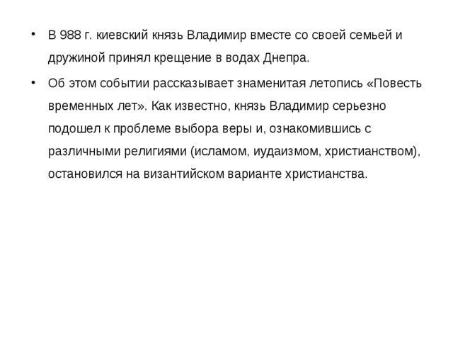 В 988 г. киевский князь Владимир вместе со своей семьей и дружиной принял кре...