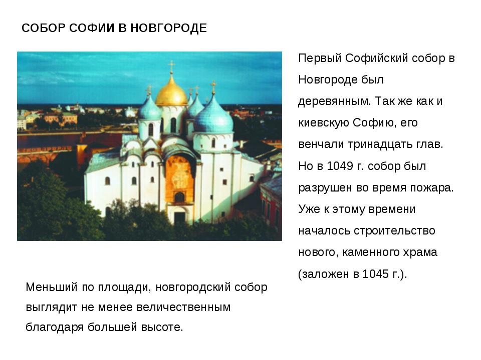 СОБОР СОФИИ В НОВГОРОДЕ Первый Софийский собор в Новгороде был деревянным. Та...