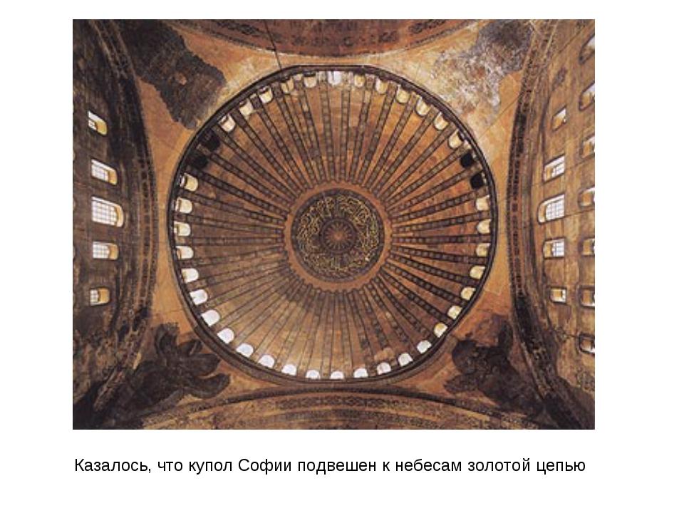 Казалось, что купол Софии подвешен к небесам золотой цепью