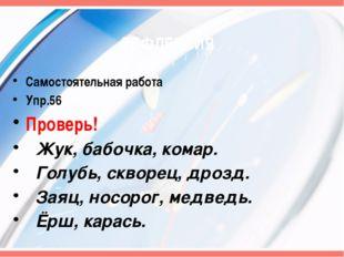 РЕФЛЕКСИЯ Самостоятельная работа Упр.56 Проверь! Жук, бабочка, комар. Голубь,