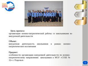 Актуальность Цель проекта: организация военно-патриотической работы со школьн