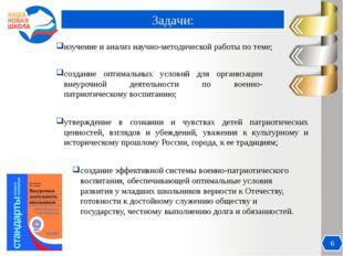 Актуальность Задачи: изучение и анализ научно-методической работы по теме; 6