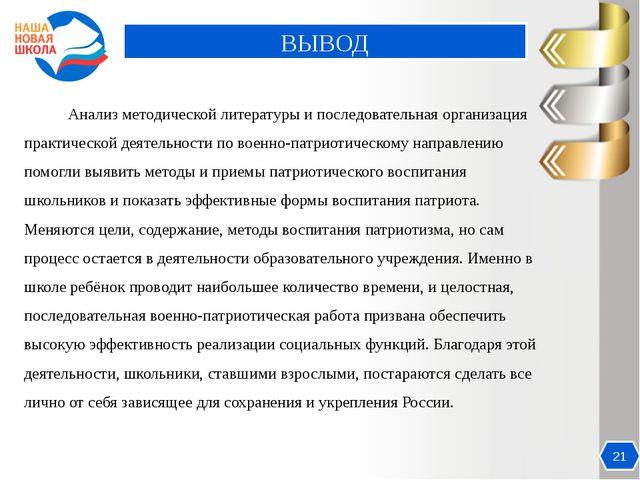 Актуальность ВЫВОД Анализ методической литературы и последовательная организа...