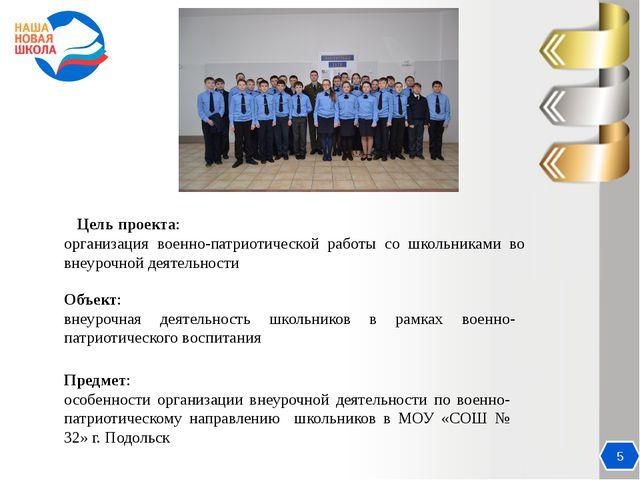 Актуальность Цель проекта: организация военно-патриотической работы со школьн...