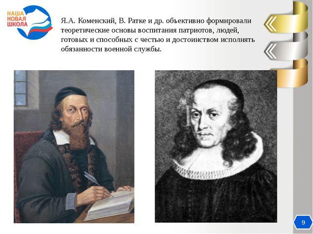 Актуальность 9 Я.А. Коменский, В. Ратке и др. объективно формировали теоретич...