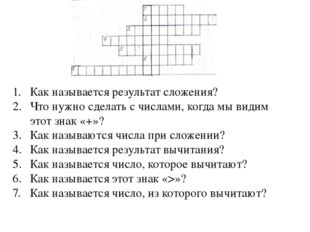 Как называется результат сложения? Что нужно сделать с числами, когда мы види
