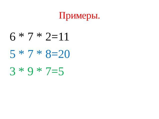 Примеры. 6 * 7 * 2=11 5 * 7 * 8=20 3 * 9 * 7=5