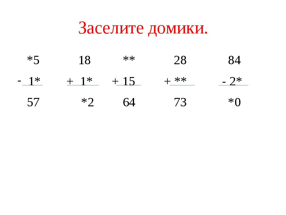 Заселите домики. *5 18 ** 28 84 1* + 1* + 15 + ** - 2* 57 *2 64 73 *0