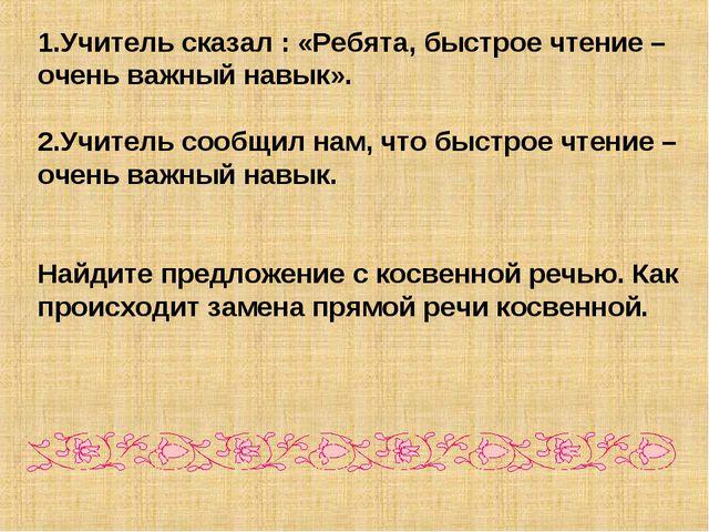 1.Учитель сказал : «Ребята, быстрое чтение – очень важный навык». 2.Учитель с...