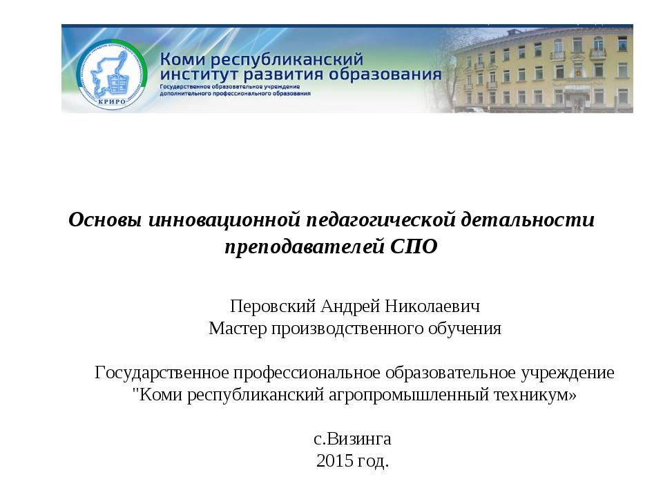 Основы инновационной педагогической детальности преподавателей СПО Перовский...