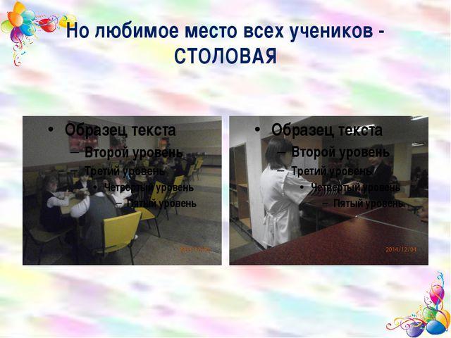 Но любимое место всех учеников - СТОЛОВАЯ