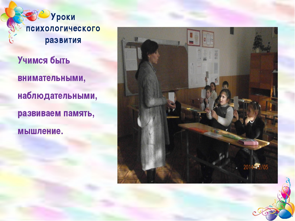 Уроки психологического развития Учимся быть внимательными, наблюдательными, р...