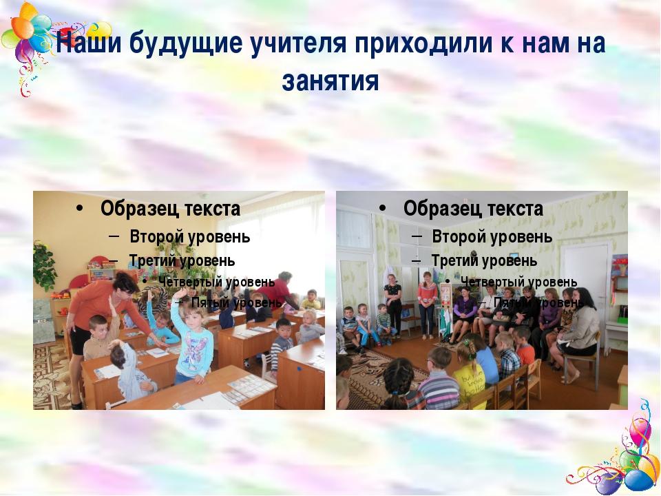 Наши будущие учителя приходили к нам на занятия