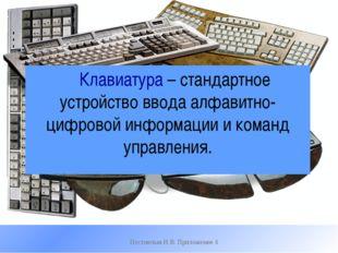 Клавиатура – стандартное устройство ввода алфавитно-цифровой информации и ко