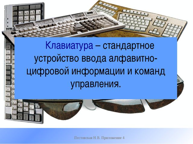 Клавиатура – стандартное устройство ввода алфавитно-цифровой информации и ко...