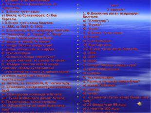 Тест 1 вариант 1.Ә.Еники туган республика: а) Татарстан; ә) Башкортстан; б)