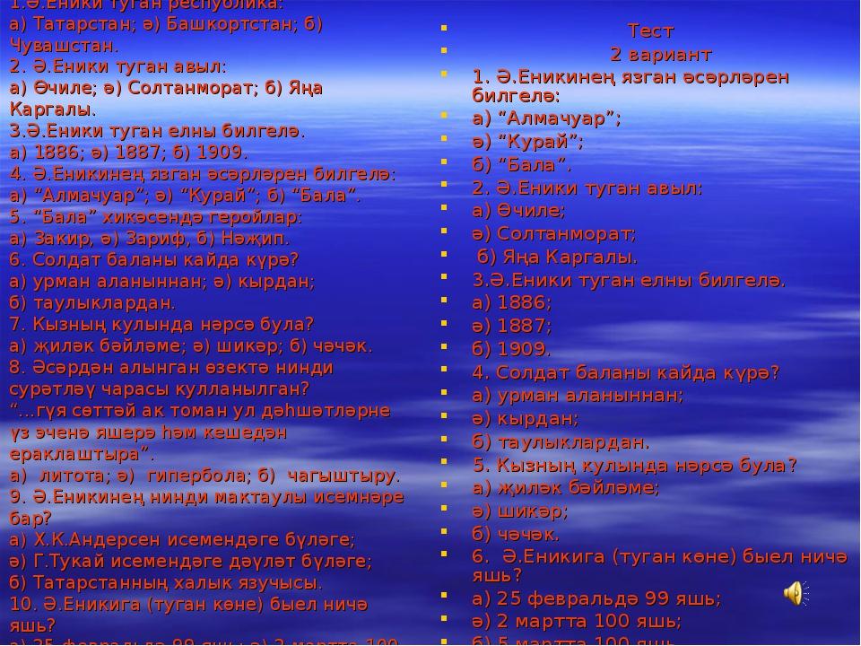 Тест 1 вариант 1.Ә.Еники туган республика: а) Татарстан; ә) Башкортстан; б)...