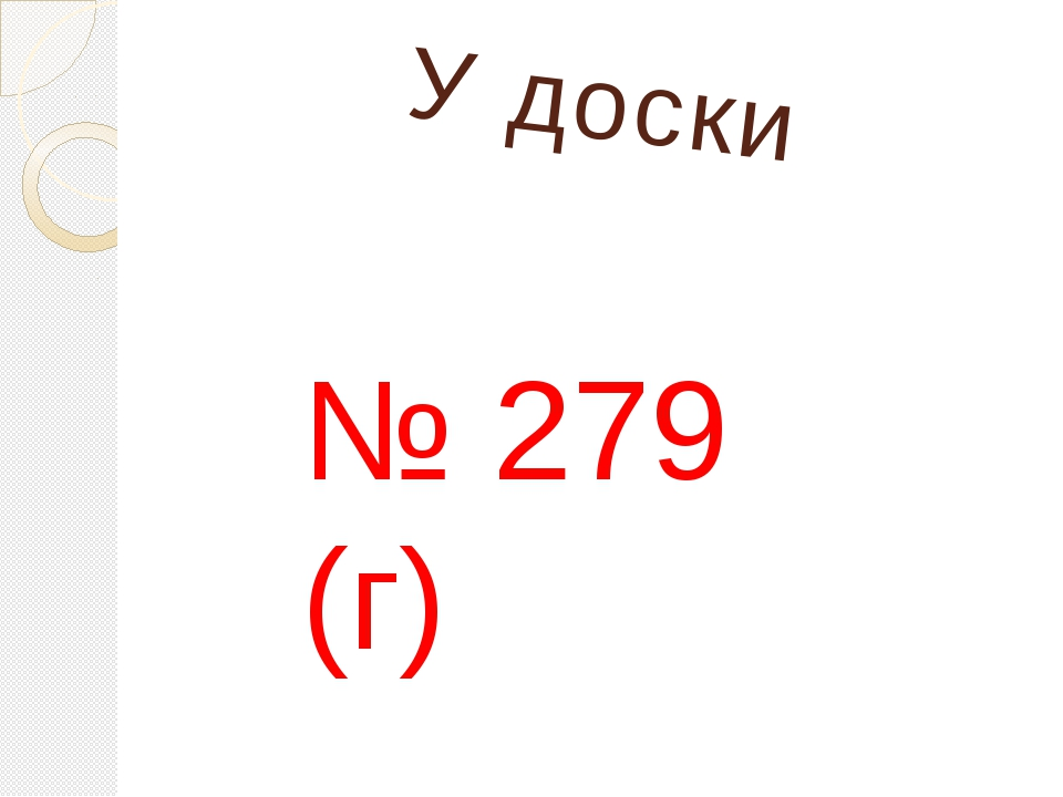 У доски № 279 (г)