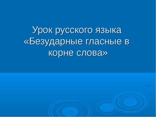 Урок русского языка «Безударные гласные в корне слова»