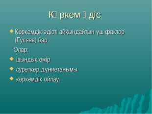 Көркем әдіс Көркемдік әдісті айқындайтын үш фактор (Гуляев) бар. Олар: шындық