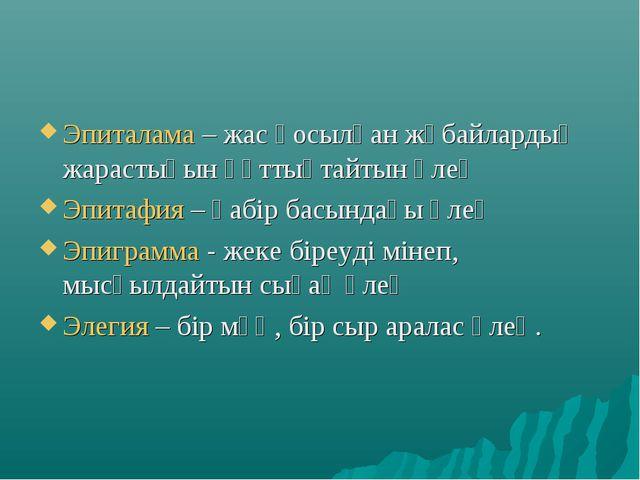 Эпиталама – жас қосылған жұбайлардың жарастығын құттықтайтын өлең Эпитафия –...