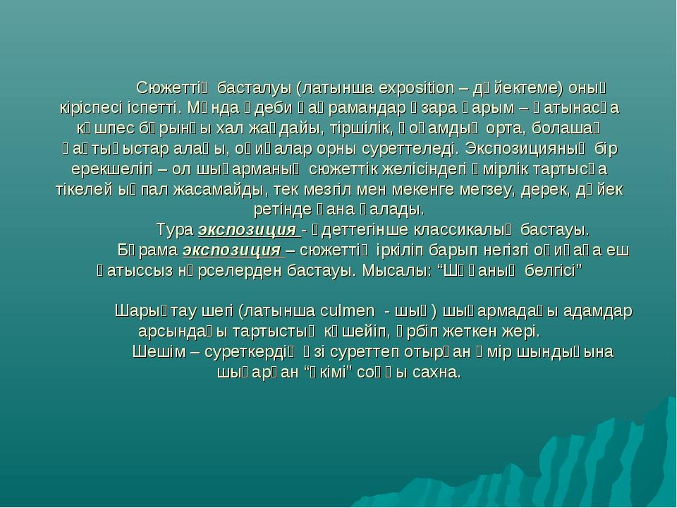Сюжеттің басталуы (латынша exposition – дәйектеме) оның кіріспесі іспетті. М...
