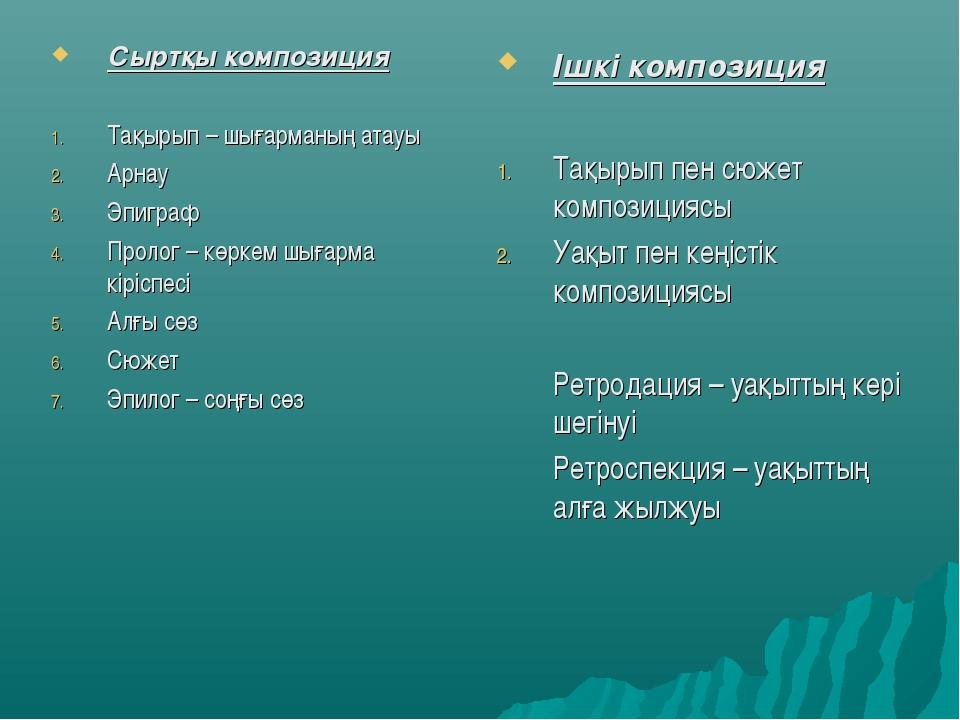 Сыртқы композиция Тақырып – шығарманың атауы Арнау Эпиграф Пролог – көркем шы...